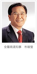 全羅南道知事 朴晙瑩