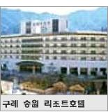 구례 송원 리조트호텔