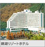 錦湖リゾートホテル