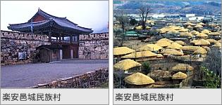 楽安邑城未族村