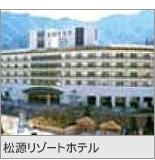 松源リゾートホテル